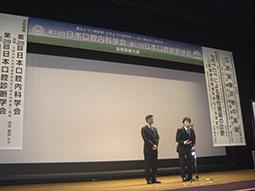 第24回日本口腔内科学会、第27回日本口腔診断学会合同学術大会開催