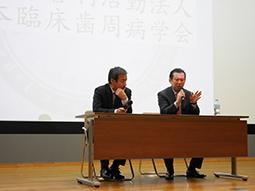 日本臨床歯周病学会関東支部第69回支部教育研修会開催