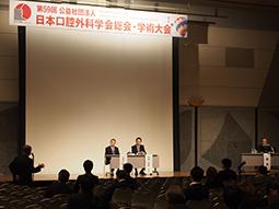 第59回日本口腔外科学会総会・学術大会が盛大に開催