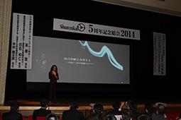 Shurenkai 5周年記念総会2014開催