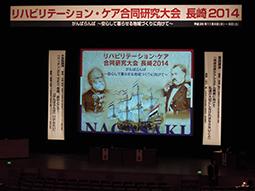 リハビリテーション・ケア合同研究大会 長崎2014開催