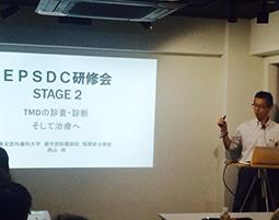EPSDC研修会、Stage2「診査診断学アドバンス・診療システム構築コース(最終回)」を開催