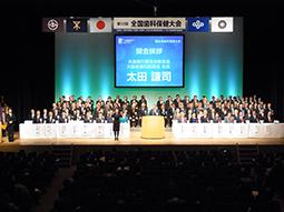 第35回全国歯科保健大会開催