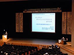 (一社)日本障害者歯科学会第31回総会および学術大会開催