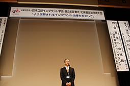 (公社)日本口腔インプラント学会 第34回東北・北海道支部 学術大会開催