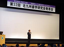 第32回北九州歯学研究会発表会