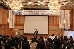 第25回日本歯科審美学会学術大会開催