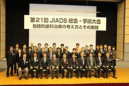 第21回JIADS総会・学術大会開催