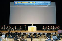 第4回国際歯科技工学術大会開催