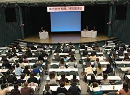 株式会社松風 特別講演会
