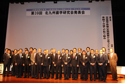 第39回北九州歯学研究会発表会が盛大に開催