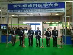 愛知県歯科医学大会・第38回中部日本デンタルショー開催