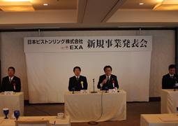 日本ピストンリング株式会社新規事業プレス発表会開催