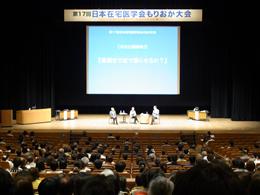 第17回日本在宅医学会もりおか大会開催