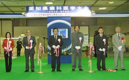 愛知県歯科医学大会ならびに第31回中部日本デンタルショー開催