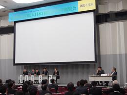第69回NPO法人日本口腔科学会学術集会開催
