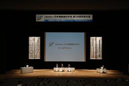 日本補綴歯科学会第124回学術大会開催