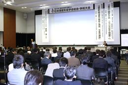第25回日本顎変形症学会総会・学術大会開催