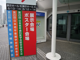第26回 一般社団法人日本老年歯科医学会総会・学術大会