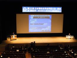 第33回日本顎咬合学会学術大会・総会開催