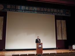 第36回日本歯内療法学会学術大会が盛大に開催される