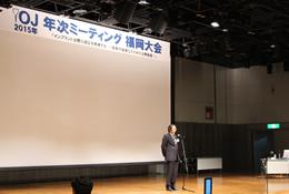 OJ、2015年 年次ミーティングを開催