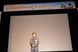 特定非営利活動法人 日本臨床歯周病学会第33回年次大会開催