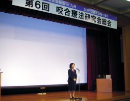 第6回咬合療法研究会総会が盛大に開催