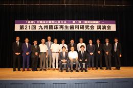 第21回九州臨床再生歯科研究会講演会開催