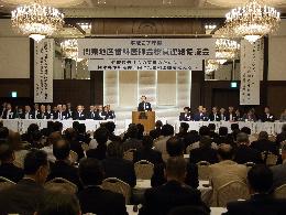 平成27年度関東地区歯科医師会役員連絡協議会開催