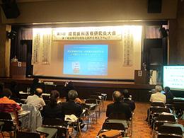 第20回成育歯科医療研究会大会、盛大に開催