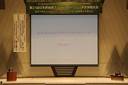 第21回日本摂食嚥下リハビリテーション学会学術大会開催