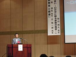 日本小児歯科学会関東地方会 第30回記念大会・総会開催