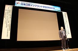 第45回 公益社団法人日本口腔インプラント学会 学術大会開催