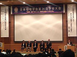 日本咀嚼学会 第26回総会・学術大会開催