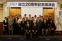 JAO設立20周年記念講演会開催