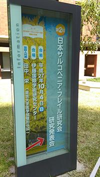 第2回日本サルコペニア・フレイル研究会研究発表会開催