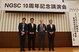 NGSC10周年記念講演会開催