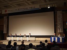 第60回(公社)日本口腔外科学会総会・学術大会が盛大に開催