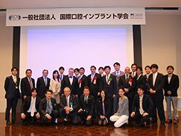 一般社団法人 国際口腔インプラント学会2015年 学術大会開催
