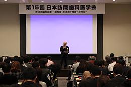 第15回日本訪問歯科医学会開催