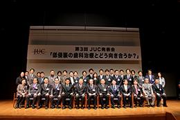 第3回JUC発表会開催
