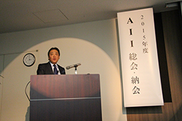 AII 2015 総会開催