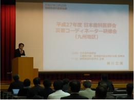 平成27年度日本歯科医師会 災害歯科コーディネーター研修会開催