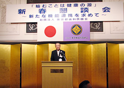 東京都歯、新春懇談会「新たな機能連携を求めて」開催