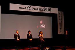 Shurenkai学術講演会2016が開催