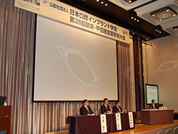 公益社団法人日本口腔インプラント学会、第35回 関東・甲信越支部学術大会を開催