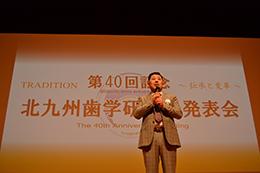 第40回記念北九州歯学研究会発表会開催