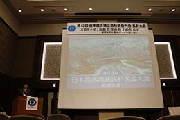 第43回日本臨床矯正歯科医会長野大会開催