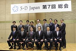 5-D Japan第7回総会開催